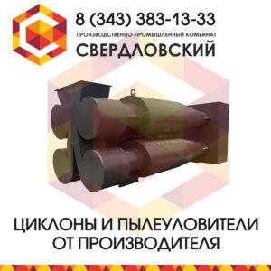 Циклоны ЦН-11, ЦН-15, ЦН-24
