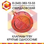 Клапан ПГВУ круглый