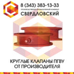 Клапан ПГВУ круглый от производителя