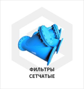Фильтры стальные сетчатые