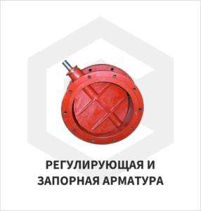 Арматура трубопроводная регулирующая