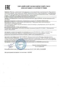 Циклоны и пылеуловители - декларация соответствия