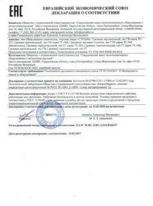 Грезивики вертикальные, горизонтальные - декларация соответствия ТР ТС