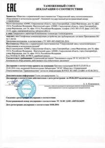 Сильфонные компенсаторы - декларация соответствия