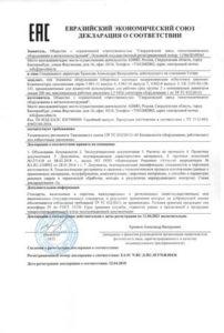 Компенсаторы сальниковые ТС579, ТС580, Т1, ТМ25 - Декларация соответствия