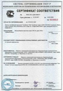 Воздухосборник А1И - сертификат соответствия