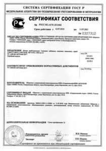 Сертификат соответствия сальники набивные