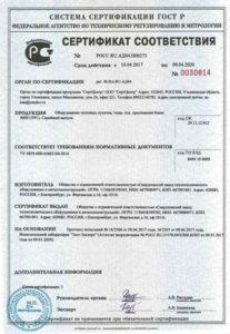 Элеваторные узлы, элеваторы отопления - сертификат соответствия