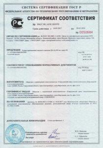 Металлорукава - сертификат соответствия