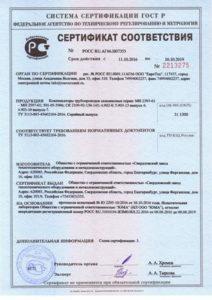 Сальниковые компенсаторы - сертификат соответствия ГОСТ Р