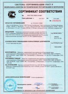 Уровнемеры скважинные - сертификат соответствия ГОСТ Р