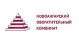 НОК - Новоангарский обогатительный комбинат