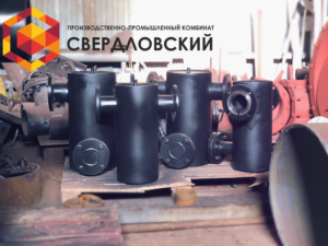 Абонентские стальные грязеивики ППК Свердловский